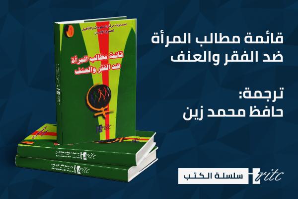 كتاب قائمة مطالب المرأة ضد الفقر والعنف
